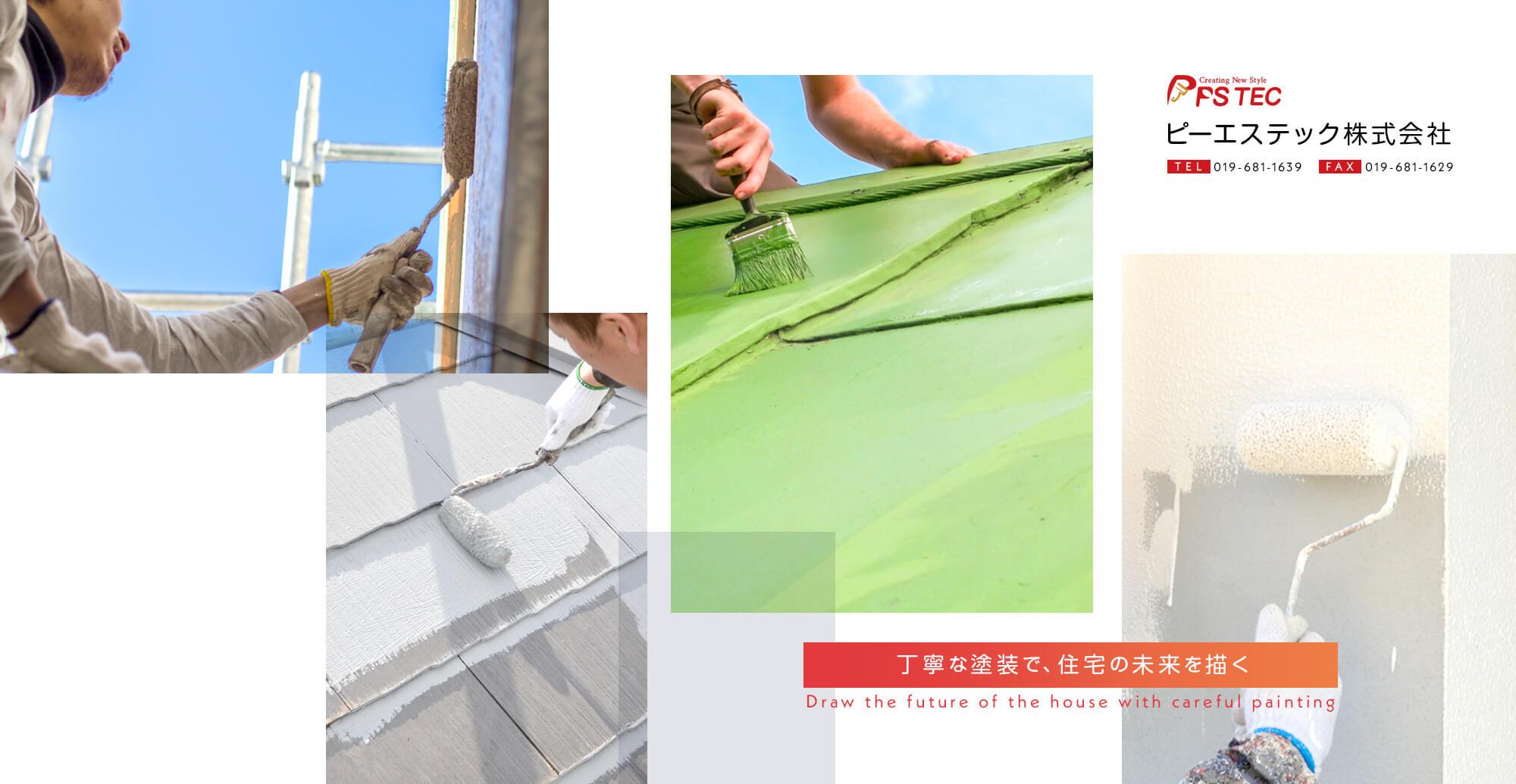 ピーエステック株式会社 TEL:019-681-1639 FAX:019-681-1629 丁寧な塗装で、住宅の未来を描く